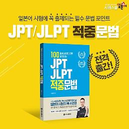 시원스쿨 일본어, 일본어시험 문법 대비 'JPT·JLPT 적중문법' 출간