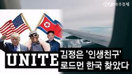 한국 찾은 로드먼…평양행은 글쎄