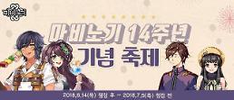 넥슨, '마비노기' 14주년 기념 '마비노기 시크릿 파티' 30일 개최