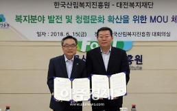 산림복지진흥원·대전복지재단, 국민 복지향상 위해 '맞손'