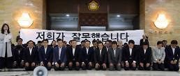 한국당, 혁신비대위 구성 공감대…김무성 총선 불출마