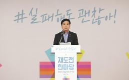 """홍종학 장관 """"최고의 창업정책은 재기지원"""""""