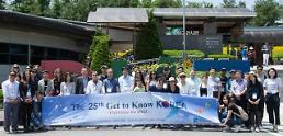 코트라, DMZ서 외국인투자기업 초청행사 개최