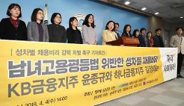 청탁·로비로 얼룩진 은행 채용비리 38명 기소…국회의원·부행장 자녀 점수조작