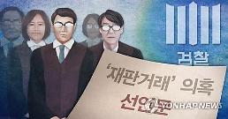 검찰, 사법부 수사 맡을 전담팀 18일 공개