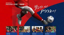 푹, 러시아 월드컵 온라인 시청자 폭발…신규가입 5배 급증