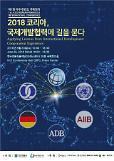 아주대 아주통일연구소, '2018 코리아, 국제개발협력에 길을 묻다' 국제회의