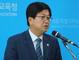 """최교진 세종시 교육감 학력신장 및 고교 무상교육 실현할 것"""""""