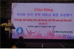 한신공영, 베트남 유학생 초청 행사 열어