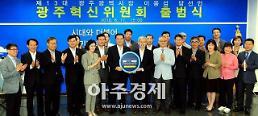 변화·혁신…이용섭 광주광역시장 당선인 광주혁신위 출범