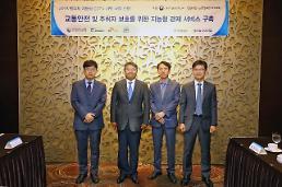 SK인포섹, 범부처 지능형 CCTV 시범 사업자 선정