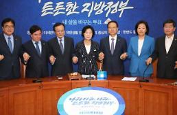 민주, 오는 22일 기초단체장 당선인 워크숍 개최