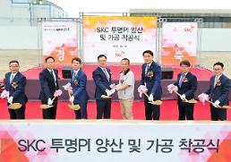 SKC, 충북 진천 투명PI필름 생산기지 착공