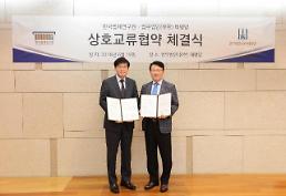 법무법인 태평양, 한국법제연과 북한법제 MOU 체결