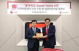롯데제과, '착한 빼빼로데이'…6번째 '스위트홈'