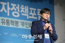 """[2018 소비자정책포럼] 박창현 이마트 S-랩장 """"무인매장 가치는 쇼핑경험의 혁신"""""""