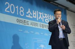 """[2018 소비자정책포럼] 김수년 코리아세븐 미래전략팀장 """"무인편의점 IT인력 일자리 …"""