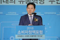 """[2018 소비자정책포럼] 정재호 더불어민주당 의원 """"급변하는 유통, 그림자도 살펴야"""""""