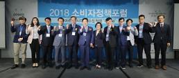 """[2018 소비자정책포럼] """"무인화는 시대 흐름"""""""