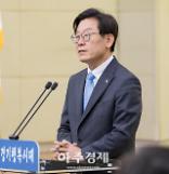 이재명, 경기도정 공약 기초안 제시... 1조 6600억원 소요