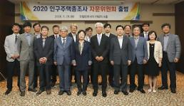 '2020 인구주택총조사' 자문위원장에 조성겸 충남대 언론정보학과 교수 위촉