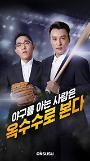 SKB, 이승엽·김제동과 함께 하는 'oksusu Live 야구 퀴즈쇼' 개최