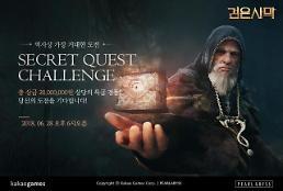 펄어비스 MMORPG '검은사막', 총 2000만원 상당 경품 증정 이벤트 오픈