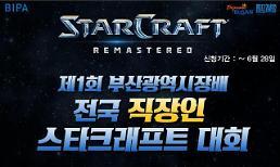 전국 직장인 스타크래프트 대회 지차체 최초로 부산서 열려