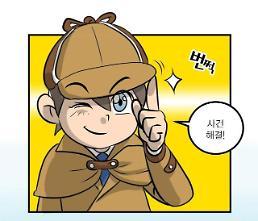 대한민국 전기안전대상 본지 김효곤 기자 콘텐츠 부문 대상 수상