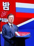 문 대통령 한반도 전쟁 없을것…푸틴과 평화 협력방안 집중논의