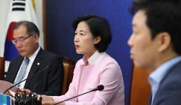 추미애 검경수사권 원점 재검토는 국민 뜻에 배치…입법 박차