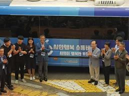 민선7기 부산시장직 시민소통위 공식 출범...소통으로 시민행복 추구