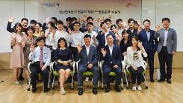 SK㈜ C&C·서울맞춤훈련센터, 청년 장애인 취업 '씨앗 2.0 프로그램 수료식' 개최