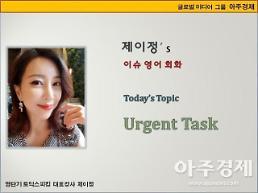 [제이정's 이슈 영어 회화] Urgent Task (급한 업무)
