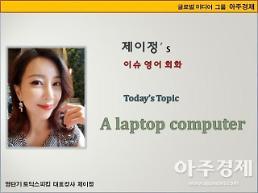 [제이정's 이슈 영어 회화] A laptop computer (노트북)