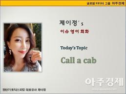 [제이정's 이슈 영어 회화] Call a cab (콜 택시)