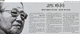 [오늘의 아주경제]풍운아 김종필 전 총리 별세··· 3金시대 역사 속으로