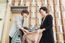 삼성, 미혼 한부모 시설서 봉사활동···세탁기·건조기 지원