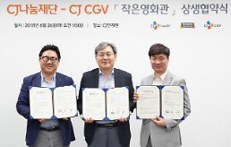 [영화가 소식] CJ CGV, 작은영화관 지원…문화 격차 해소 상생모델 구축