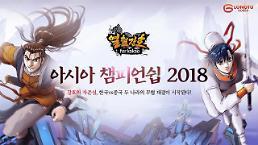 룽투코리아 열혈강호 for kakao, 아시아 챔피언십 2018 개최