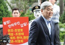 """조양호 한진그룹 회장 검찰 출석…""""죄송합니다"""""""
