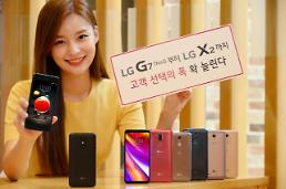 LG전자, 알뜰요금제 전용 10만원대 스마트폰 X2 출시