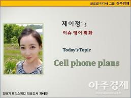[제이정's 이슈 영어 회화] Cell phone plans (핸드폰 요금제)