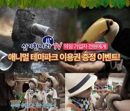 신기한나라TV, 테마파크 이용권 증정 이벤트