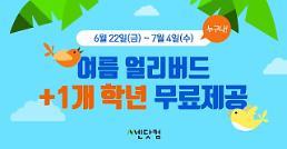 교육계 성수기 7월, '여름방학' 시즌 앞두고 '이벤트 불꽃경쟁'