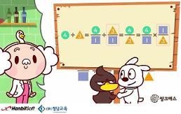 한빛소프트, 청담교육에 '씽크매스 개념 애니메이션' 공급 계약 체결