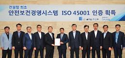 포스코건설, 국내 건설사 최초 국제표준 안전보건 경영시스템 인증
