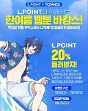 투믹스·롯데멤버스, 엘포인트 페이백 이벤트 실시