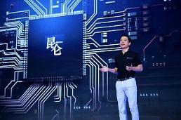 美 반도체 기업 때리고 한발 전진...中 바이두, 인공지능 칩 공개