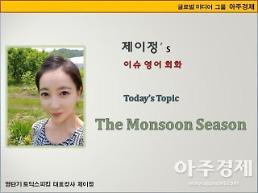 [제이정's 이슈 영어 회화] The Monsoon Season (장마철)